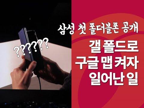 """'갤럭시 폴드' 시연, 구글맵 켜자 """"와~""""환호"""