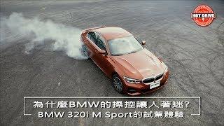 為什麼BMW的操控讓人著迷?BMW 320i M Sport的試駕體驗