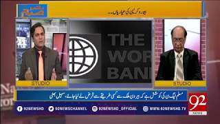 Bakhabar Subh - 20 March 2018 - 92NewsHDPlus
