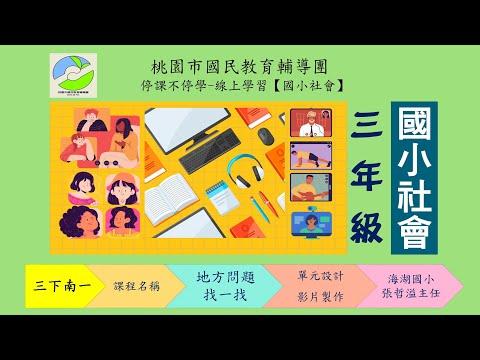 0607桃園市線上學習/國小社會/三年級南一/地方問題找一找/海湖國小張哲溢主任 - YouTube