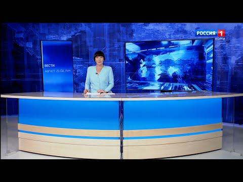 Вести-Коми (на коми языке) 25.08.2021
