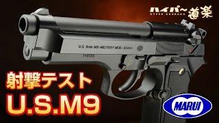 東京マルイ U.S. M9 ピストル ガスガン Airsoft GBB エアガン レビュー