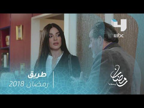 مسلسل طريق - الحلقة 5 - أميرة في أول يوم عمل #رمضان_يجمعنا