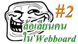 [ล้อเลียน] - ใน Webboard Smilekrub #2