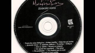 06. Το ποτηρι - Νικος Μακροπουλος