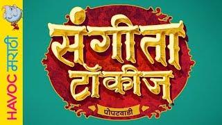Sangeeta Talkies संगीता टॉकीज - New Marathi Comedy Show | Coming Soon on Everest Marathi