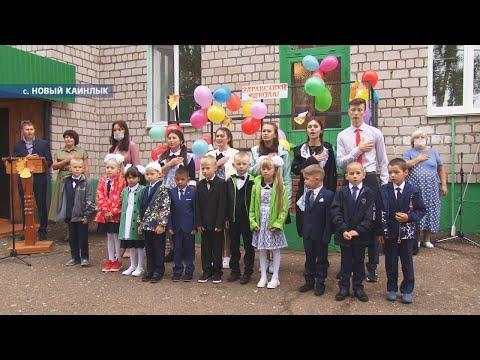 День знаний отметили и в школе-интернат села Новый Каинлык