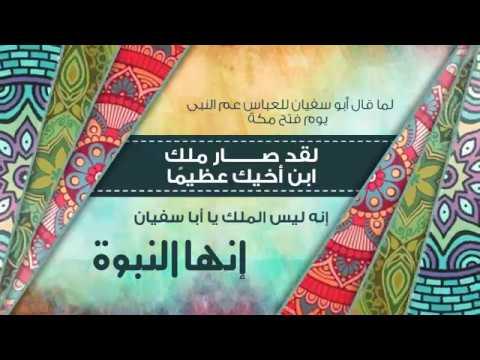 السيرة النبوية - هل كان النبي ملكاً نبياً ام عبداً نبياً؟