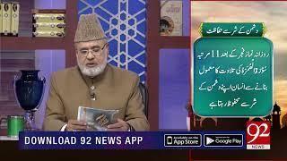 Nuskha | Dushman kay Shar Say Hifazat | Subh E Noor | 13 Dec 2018 | 92NewsHD