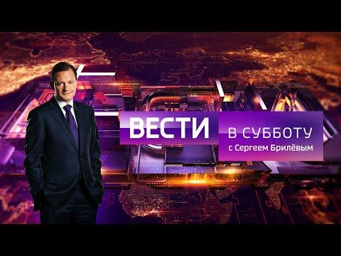 Вести в субботу с Сергеем Брилевым(HD) от 16.11.19