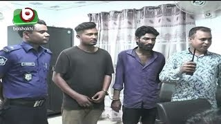 স্বামীকে আটকে রেখে স্ত্রীকে গণধর্ষণের অভিযোগে পাঁচজনকে আটক | Tangail Rape | Bangla Breaking News 24