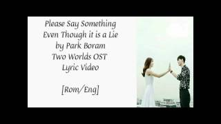 Park Bo Ram – Please say something, even though it is a lie Lyrics (W OST Part. 2)