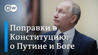 Поправки Конституцию: Путине,