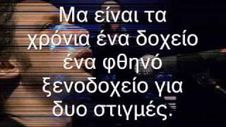 Alkinoos Ioannidis- Tha 'mai konta sou otan me thes
