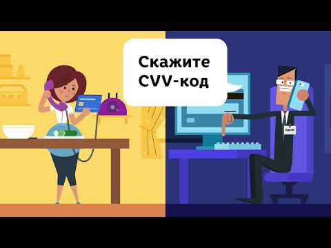 МВД предупреждает, не сообщайте никому cvv код банковской карты