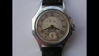 Часы Восток Дружба СССР с Китаем - Watch Vostok CHINA FRIENDSHIP USSR 1958