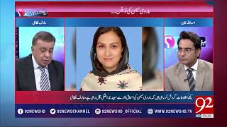 Marvi Memon and Nisar Ali Khan both of them are entirely different  - Arif Nizami - 26 March 2018 -