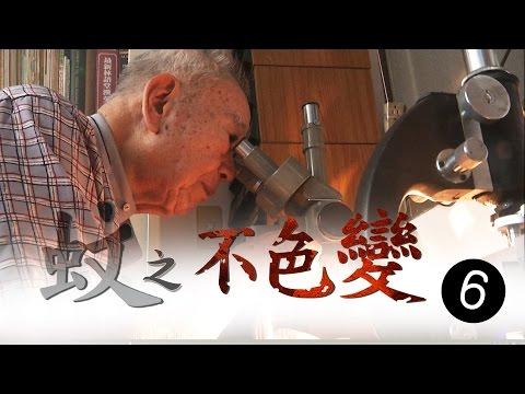 台灣登革熱之父~連日清 - YouTube