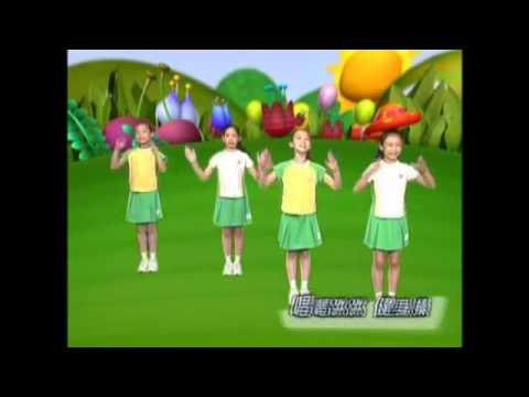 台北市幼兒園健身操 - YouTube