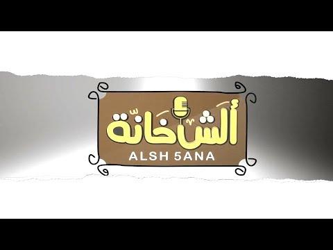 ألش خانة .. إعلان القناة