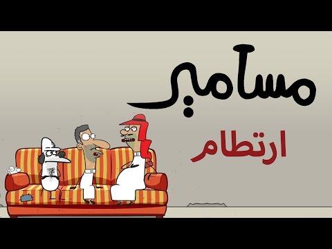 #مسامير - ارتطام