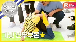 (Weekly Idol EP.265) King of flexibility TWICE Dahyun