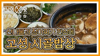 [경남의맛] 입맛 돋우는 든든한 시골밥상 한끼! #사찰된장찌개 #비빔밥 #부추전 다시보기