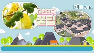 [대한민국 꿀팁] 2021년 10월 10일 다시보기