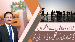 Bakhabar Subh | Discussion on Captive power plant | 7 Dec 2018 | 92NewsHD