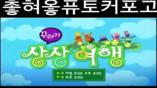 [상상여행] Backyardigans KR Trailer (Season 4)