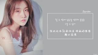 【韓中字】수란 (SURAN) - 오늘 취하면 (今日若喝醉) (Feat.창모 ) (Prod.SUGA)