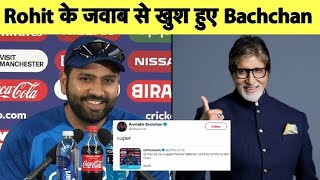Amitabh Bachchan is 'super' impressed with Rohit's cheeky response to a journalist on Pak batsmen