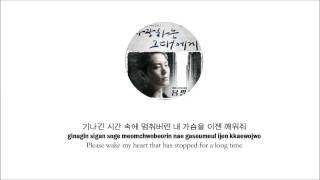 [Han|Rom|Eng] The One - To My Love (사랑하는 그대에게) Yong Pal OST Lyrics