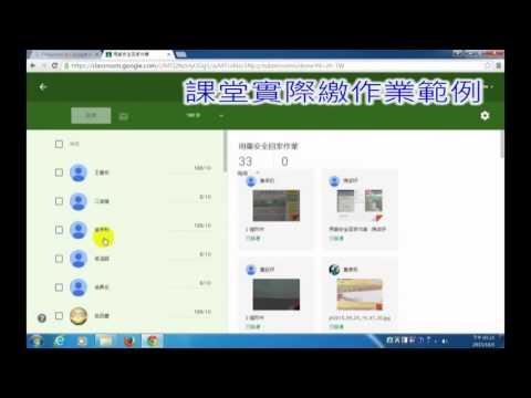 Google Classroom操作教學 - YouTube