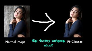 How to change Normal image into png image in online within 5 seconds | Tamil Tech Pedia
