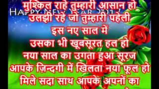 नव वर्ष 2017 मंगलमय हो / Naya Saal Mubarak Hindi Shayari / नये साल की शायरी