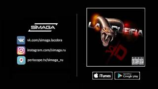 14.  LACOBRA - Туман feat Kaktus 4'K