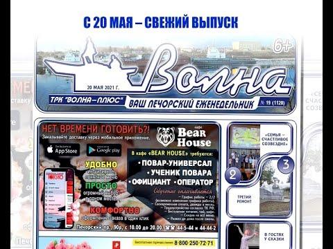 АНОНС ГАЗЕТЫ, ТРК «Волна-плюс», г. Печора, на 20 мая