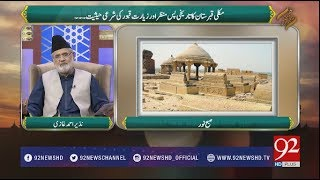 Quote | Sayyidna Ghous ul Azam (R.A) | 27 June 2018 | 92NewsHD