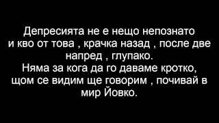 Jentaro - Ту ме има, ту ме няма (2014) (Текст)