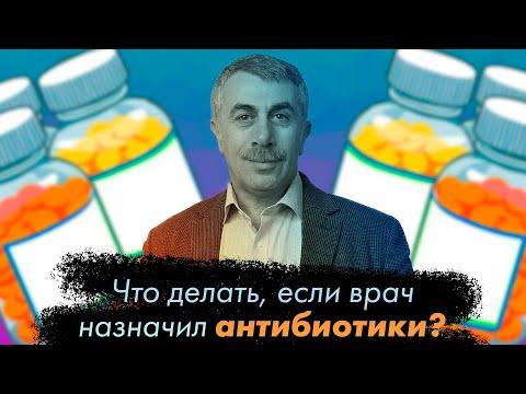 Что делать, если врач назначил антибиотики? | Доктор Комаровский