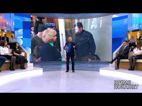 Дело Вышинского. Время покажет. Выпуск от 20.03.2019
