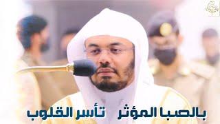 ذلك جزاء أعداء الله النار - يترنم بالصبا المؤثر الشيخ د. ياسر الدوسري تأسر القلوب