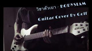 วิชาตัวเบา - Bodyslam guitar solo cover by Golf