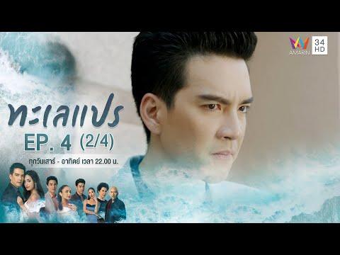 ทะเลแปร   EP.4 (2/4)   19 ม.ค.63   Amarin TVHD34
