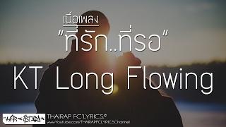 ที่รัก..ที่รอ - KT Long Flowing (เนื้อเพลง)