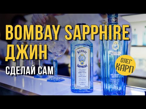 ДЖИН Бомбей Сапфир (Bombay Sapphire).  Как сделать бюджетно самому. // Олег Карп photo