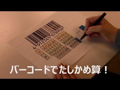 【東芝】バーコードでたしかめ算!