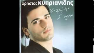 Χρήστος Κυπριανίδης - Εσύ Εσύ Εσύ | Christos Kiprianidis - esy esy esy