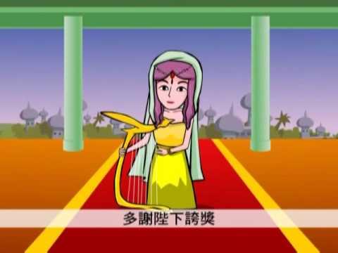 佛典故事_因小「失」大~~~配合3下國語課文第四課生字「失」